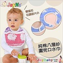 圍兜手帕口水巾-紗布巾 JoyNa三角圓形圍兜兜【HY2006】Joybaby