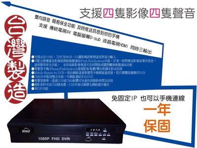 2017年 台灣製造 HME 環民興業 aqulia 老鷹牌 四影四音 1080P 數位監控主機 可設定警報推播手機