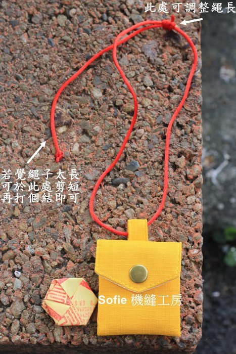 Sofie 機縫工房【素面黃色】迷你版項鍊平安符袋 5.5x6.5公分 符令袋 素色布香火袋 手工護身符袋 手作保平安袋