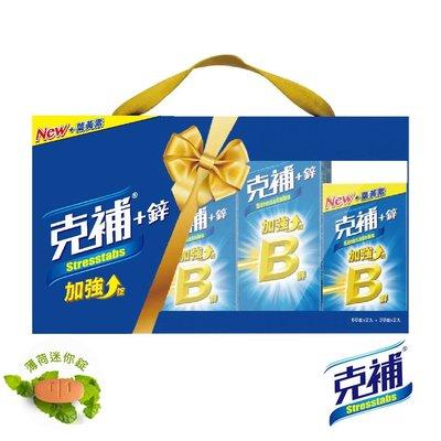 【克補】B群+鋅加強錠禮盒(共180錠)-全新配方 添加葉黃素