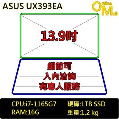 *OM*ASUS 華碩 UX393EA-0023K1165G7 (i7-1165G7/1TB SSD/14吋觸控螢幕)