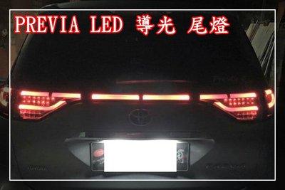 【炬霸科技】TOYOTA Previa LED 尾燈 導光 光條 06 07 08 09 10 11 12 13 年