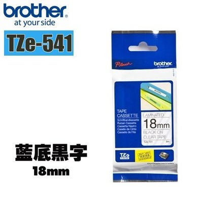 【西瓜籽】 Brother 原廠公司貨  標準黏性護貝 標籤帶 TZe-541 藍底黑字 18mm