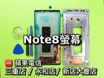 三重/永和【快速維修】三星 Note8 液晶螢幕總成 觸控面板破裂 玻璃 LCD維修
