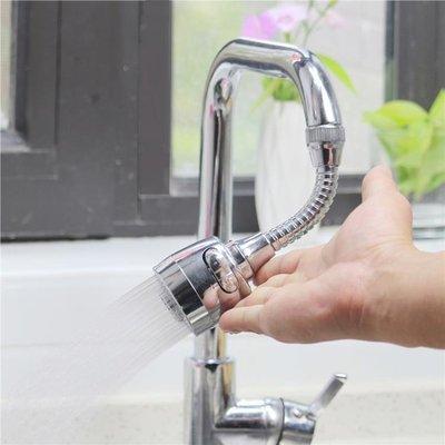 水龍頭防濺頭嘴萬能家用節水器花灑可旋轉延伸器過濾頭 HH2399