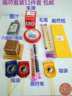 hello小店-道教道家畫符專用工具 用品套裝符筆劃符紙朱液法器 畫符套裝 #畫符套裝#道教用品#