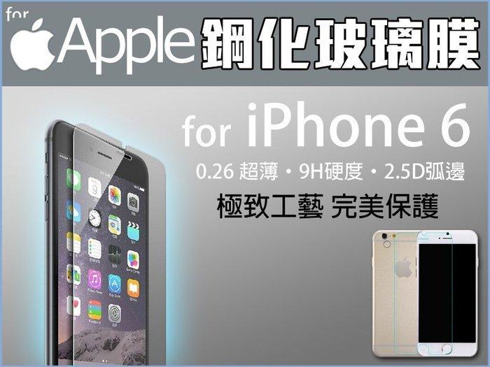 【法克3C】蘋果 iPhone 6s 鋼化膜 玻璃膜  2.5D弧邊 9H硬度 防刮防水 完美保護 4.7/5.5吋