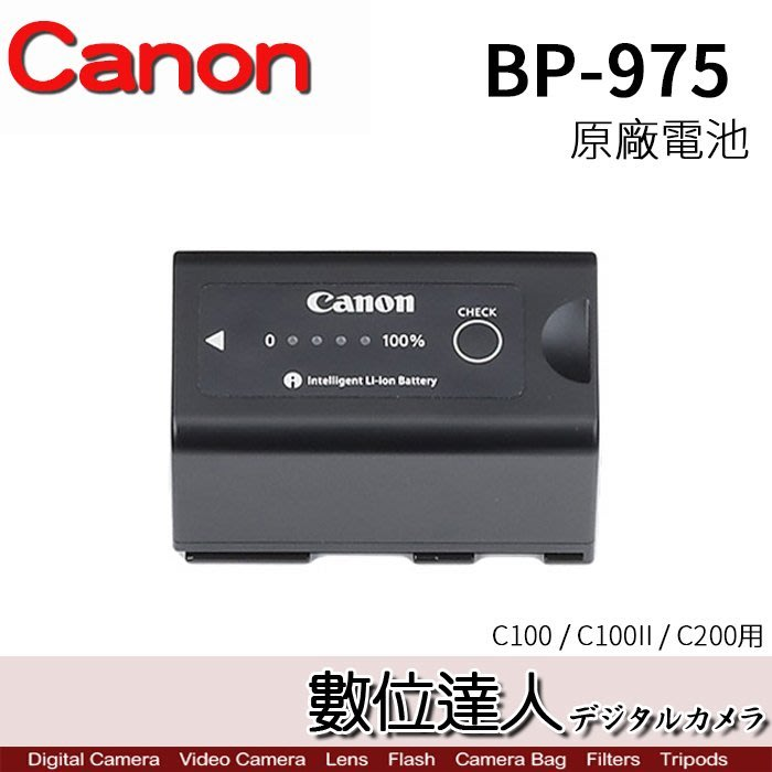 【數位達人】Canon 原廠 鋰電池 BP-975 BP975 / C200 C100II C100 用