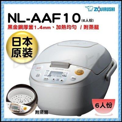 ✦比一比BEB✦ ZOJIRUSHI 象印 6人份微電腦黑金鋼電子鍋【NL-AAF10】附蒸籠/日本原裝