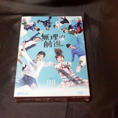 經典韓劇《無理的前進》DVD(全12集) 鄭恩地 李源根 車學沇 蔡秀彬 金志洙