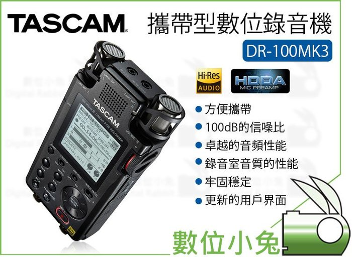數位小兔【TASCAM 達斯冠 DR-100MK3 攜帶型數位錄音機】DR-100MKIII 公司貨 錄音機 收音