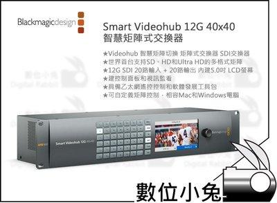 數位小兔【BlackMagic Design Smart Videohub 12G 40x40 智慧矩陣式交換器】公司貨