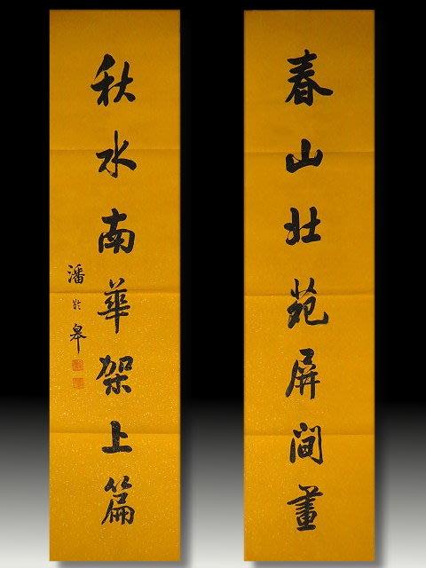 【 金王記拍寶網 】S137  甘肅省省長 翰林 中國近代書法家 潘齡皋 款 手繪書法對聯 罕見稀少~