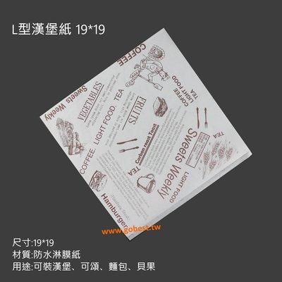 L型漢堡紙 19*19  (淋膜紙、淋膜防油紙、三角漢堡袋、輕食圖淋膜紙)台灣製造 / 一包500張
