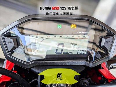 HONDA MSX 125 犀牛皮保護貼系列 - 儀錶板面板+大燈+尾燈
