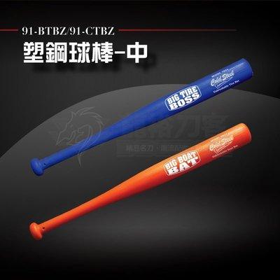 《龍裕》COLD STEEL/塑鋼球棒-中號/91BTBZ/91CTBZ/車載/居家/限量/棒球棍/安全/防衛