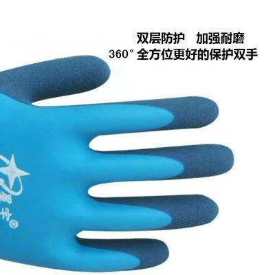 港灣之星-星宇360彈力星勞保防護手套 全浸膠防水耐磨雙層磨砂工作手套(規格不同價格不同)