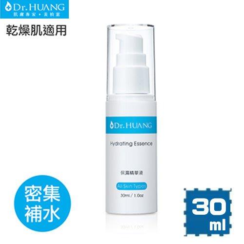 【seven健康小舖】【Dr.HUANG.黃禎憲 保濕精華液(30ml/瓶)】