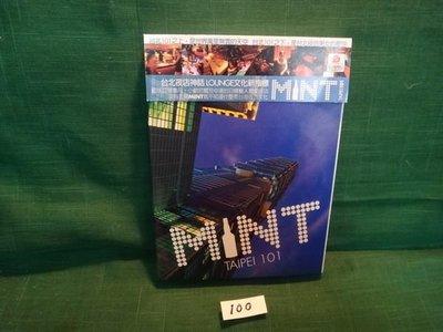 【愛悅二手書坊 CD-11】MINTI
