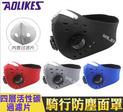防塵騎行口罩 騎士口罩 自行車口罩 機車口罩 四層活性碳過濾片面罩 透氣 魔鬼氈設計 防霧霾 呼吸閥設計 過濾片可換