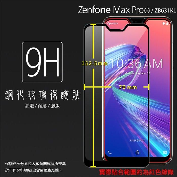 ASUS華碩 ZenFone Max Pro (M2) ZB631KL X01BDA 滿版 鋼化玻璃保護貼 9H 螢幕貼