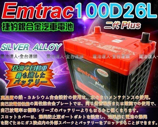 【鋐瑞電池】Emtrac 捷豹 100D26L銀合金 汽車電池 IX35 IX30 Q-RV ROGUE 125D26L