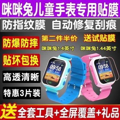 咪咪兔兒童電話手表貼膜鋼化軟膜1.44英寸膜1.4英寸護眼藍光保護