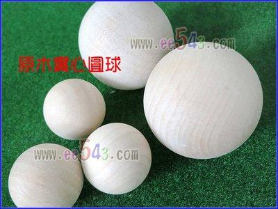 木球4公分原色無孔.圓木球原木圓球實心木珠DIY材料珠子教學木材木頭美勞工藝