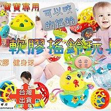 [現貨在台 台灣出貨]軟膠搖鈴玩具 軟膠健身球 軟膠搖鈴棒 軟膠益智 嬰兒手抓搖鈴 寶寶安撫搖鈴 手抓球 早教益智 牙膠