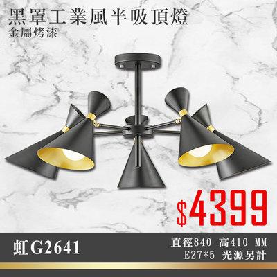 G虹§LED333§(33G2641) 黑罩工業風半吸頂燈 金屬烤漆 E27*5 光源另計