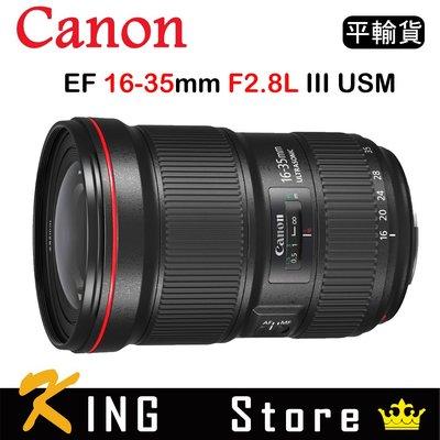 CANON EF 16-35mm F2.8 L III USM (平行輸入) #1