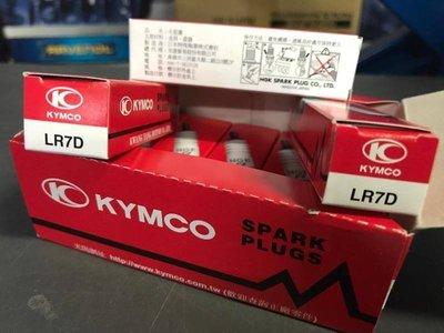 『油工廠』KYMCO 光陽 NGK LR7D 火星塞 KYMCO V2 125 新V2 SJ25PG SJ25PH