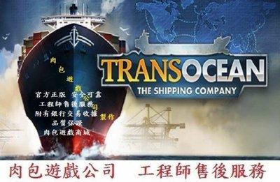 PC版 繁體 肉包 STEAM 海運王 跨洋:航運公司 TransOcean: The Shipping Company
