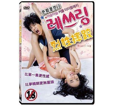 合友唱片 色即是空3 烈性摔跤 DVD Wrestling DVD