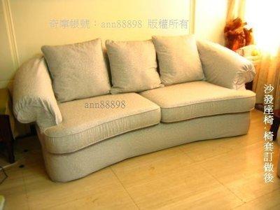 【盧師傅】餐椅套~沙發套~沙發墊套~沙發椅套~客製化訂做