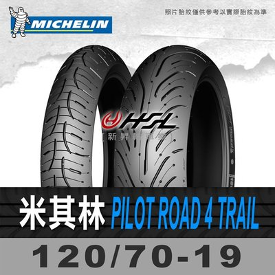HSL『 米其林 Pilot Road 4 TRAIL 120/70-19 』 拆胎機+氮氣安裝+平衡 (含裝或含運)