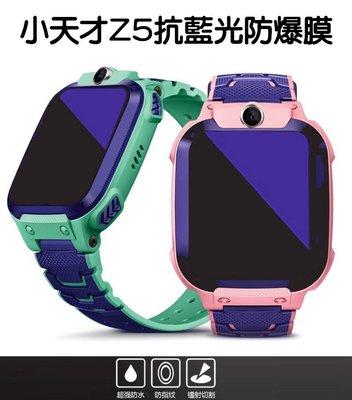 小天才兒童電話手錶Z5 Z5A鋼化保護貼