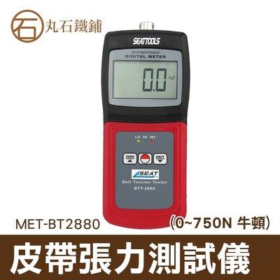 《丸石鐵鋪》MET-BT2880 皮帶張力測試儀 LCD數位顯示螢幕 皮帶張力計張力儀 汽車 印刷 行業張力測試儀