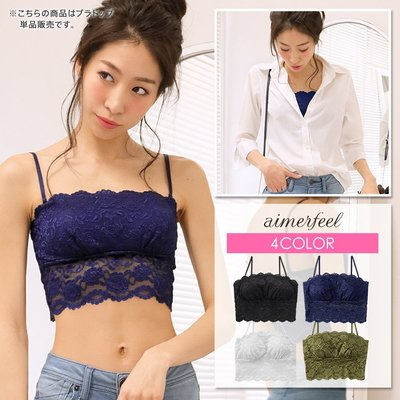 可刷卡 Aimer Feel 無鋼圈  內衣 平口 蕾絲 款 日本知名內衣品牌 大受好評  ~預購