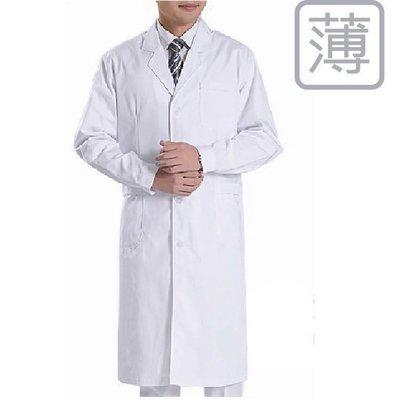 ***凱鈺專業團體制服*** 透氣輕量-長型  醫師服&實驗衣