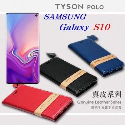 【愛瘋潮】三星 Samsung Galaxy S10 簡約牛皮書本式皮套 POLO 真皮系列 手機殼