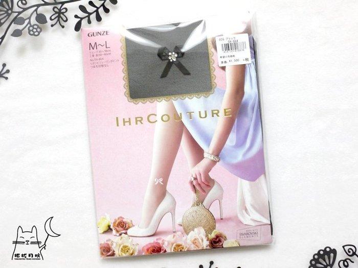 【拓拔月坊】IHRCOUTURE 日本郡是 GUNZE 華麗水鑽 珍珠蝴蝶結 腳踝飾 日本製~現貨!