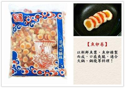 【魚卵卷 3公斤】以新鮮魚漿、魚卵製作 Q彈美味 火鍋 關東煮 鍋燒料理 作菜 『即鮮配』