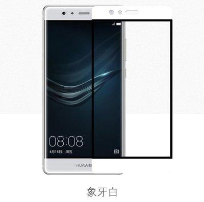 Benks 華為 P9/P9 PLUS 0.3mm 9H 鋼化 玻璃貼 手機螢幕保護貼 防爆 耐磨 不碎邊--阿晢3C