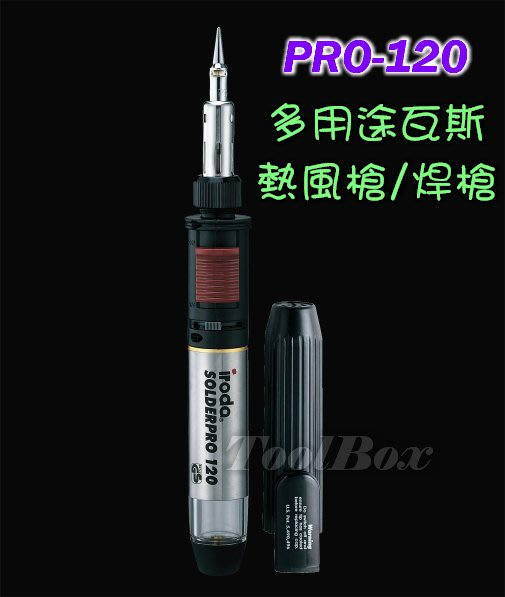 【ToolBox】iroda愛烙達Pro-120/瓦斯烙鐵/火燄槍/噴火槍/瓦斯焊槍/噴燈/烙鐵/電烙鐵/焊錫/焊槍