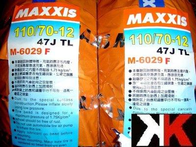 K2零件王.全新正新瑪吉斯M6029.高速輪胎110/70/12-..全面批發價.*