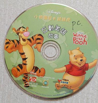 小熊維尼與跳跳 Winnie the pooh 互動美語故事光碟