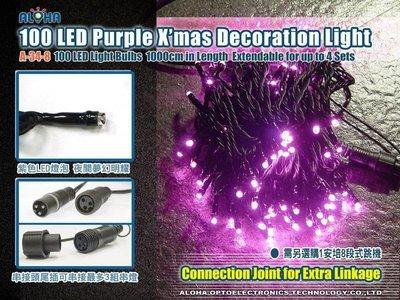 LED聖誕燈第一品牌【A-34-8】100顆LED星星燈/紫光  耶誕燈飾/led燈泡與省電燈/耶誕燈串/聖誕樹