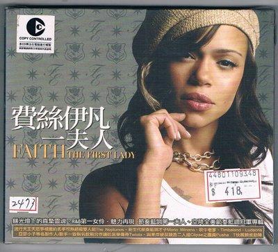 [鑫隆音樂]西洋CD-費絲伊凡 Faith Evans/一夫人The First Lady/全新/免競標