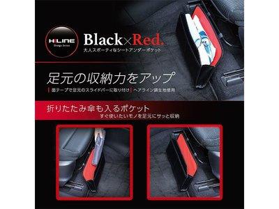 SEIWA 黑紅系座椅下端置物袋 - W948